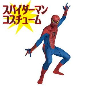 【コスプレ】 RUBIE'S (ルービーズ) Std THE AMAZING SPIDER-MAN (アメイジング スパイダーマン) 95044 - 拡大画像
