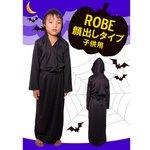 【コスプレ】 Patymo ROBE(顔出しタイプ) 子供用