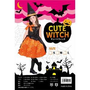 【コスプレ】 patymo orange witch キュートウィッチ ウィッチ キッズ・子供用 S