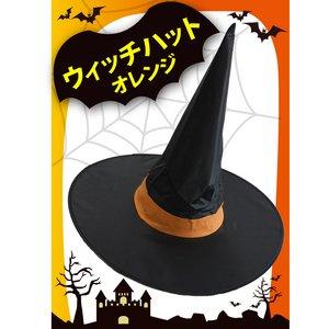 【コスプレ】 patymo ウィッチハットオレンジ - 拡大画像