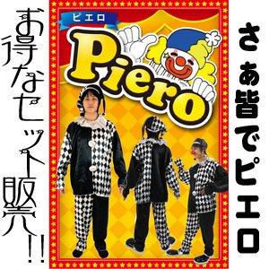 【コスプレ】「patymo ピエロ ブラック&ホワイト」 「ピエロシューズ」 「メイク&鼻」 3点セット - 拡大画像