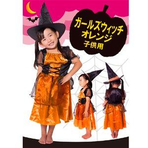 【コスプレ】 patymo ガールズウィッチ(オレンジ) キッズ・子供用 - 拡大画像