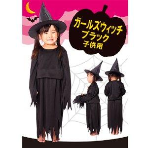 【コスプレ】 Patymo カーニバルウィッチ ブラック キッズ・子供用