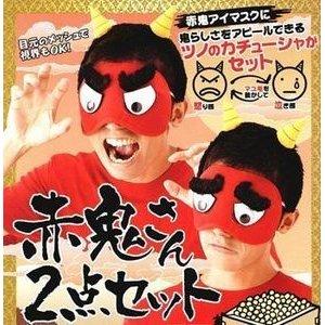【コスプレ】 赤鬼さん2点セット - 拡大画像
