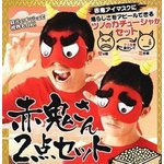 【コスプレ】 赤鬼さん2点セット