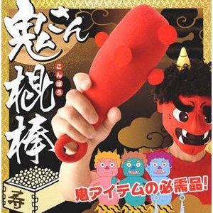 【コスプレ】鬼さん棍棒 - 拡大画像