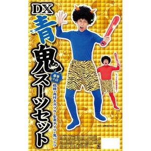 【コスプレ】 DX青鬼スーツセット - 拡大画像