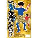【コスプレ】 DX青鬼スーツセット