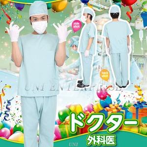 【コスプレ】 Patymo ドクター 外科医 h03