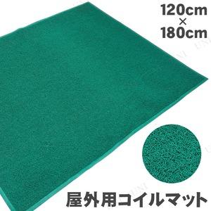 Funderful 業務用PVCコイルマット(屋外用) 120×180cm グリーン