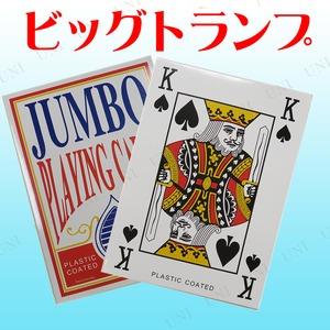 ゲーム/テーブルゲーム 【ビッグトランプ!】 『Funderful』 紙製 〔パーティ イベント〕