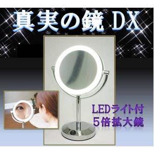 【真実の鏡DX 両面型】ハッキリ見える驚きの鏡 5倍拡大鏡+LEDライト付