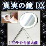 【真実の鏡DX 手鏡型】ハッキリ見える驚きの鏡 5倍拡大鏡+LEDライト付