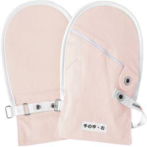 【快適介護用品】アイデアホック採用 フドーてぶくろNo.1ファスナー付き ピンク L - 拡大画像