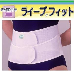 【サポーター】動いてもズレにくい!体にしっかりフィットする腰ベルト【ライーブフィット】 ホワイト XL  - 拡大画像