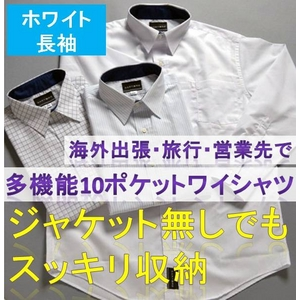 【収納力抜群】ワーカーズ TYPE2 多機能10ポケット付シャツ 長袖 ホワイト L - 拡大画像