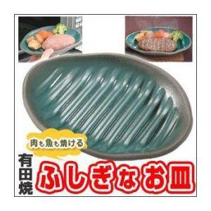 有田焼ふしぎなお皿 小判型焼皿 - 拡大画像