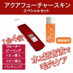 アクアフューチャースキン スペシャルセット - 拡大画像