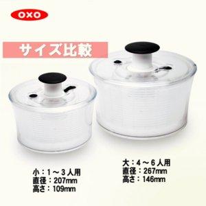 OXO オクソー クリアリトルサラダスピナー(サラダドライヤー) 小 1~3人用