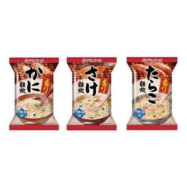 【お試しセット】 雑炊 3種各2個