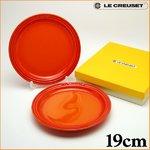 ル・クルーゼ Le Creuset  ラウンドプレートLC 19cm 2枚セット オレンジ