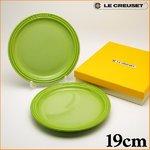 ル・クルーゼ Le Creuset  ラウンドプレートLC 19cm 2枚セット フルーツグリーン