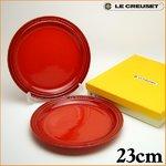 ル・クルーゼ Le Creuset  ラウンドプレートLC 23cm 2枚セット チェリーレッド