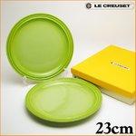 ル・クルーゼ Le Creuset  ラウンドプレートLC 23cm 2枚セット フルーツグリーン