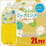 【まとめ買い】伊藤園 Naturalリラックスジャスミンティー 2.0L×6本(1ケース) ペットボトル