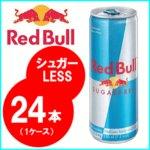 【セット販売】レッドブル シュガーフリー 缶 250ml×24本(1ケース)