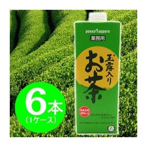 【まとめ買い】ポッカサッポロ 玉露入りお茶(業務用) 紙パック 1.0L×6本(1ケース)画像1