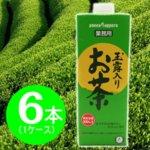 【まとめ買い】ポッカサッポロ 玉露入りお茶(業務用) 紙パック 1.0L×6本(1ケース)