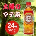 【まとめ買い】コカ・コーラ 太陽のマテ茶 ペットボトル 500ml×24本(1ケース)