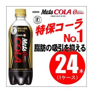 【まとめ買い】キリン メッツコーラ(特定保健用食品) ペットボトル 480ml×24本(1ケース)