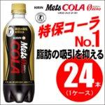 【まとめ買い】キリン メッツコーラ(特定保健用食品) PET 480ml×24本(1ケース)
