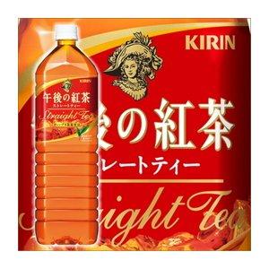 【まとめ買い】キリン 午後の紅茶 ストレートティー ペットボトル 1.5L×8本(1ケース)