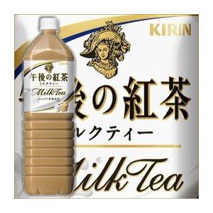 【まとめ買い】キリン 午後の紅茶 ミルクティー ペットボトル 1.5L×8本(1ケース)