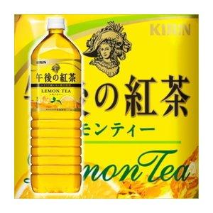 【まとめ買い】キリン 午後の紅茶 レモンティー ペットボトル 1.5L×8本(1ケース)