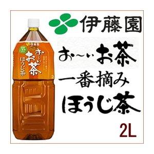 【まとめ買い】伊藤園 おーいお茶 絶品ほうじ茶 ペットボトル 2.0L×6本(1ケース) - 拡大画像