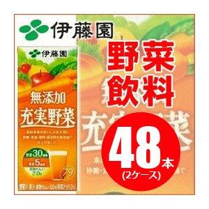 【まとめ買い】伊藤園 充実野菜 無添加 紙パック 200ml×48本(24本×2ケース) - 拡大画像