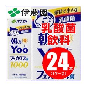 【まとめ買い】伊藤園 朝のYoo(ヨー)フェカリス菌1000 紙パック 200ml×24本(1ケース)
