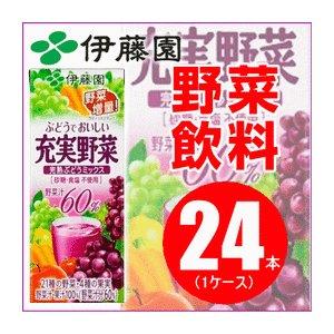 【まとめ買い】伊藤園 充実野菜 完熟ぶどうミックス 紙パック 200ml×24本(1ケース)