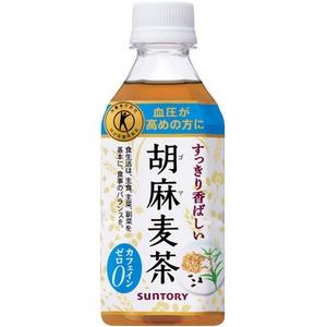 【まとめ買い】サントリー 胡麻麦茶(ごまむぎち...の関連商品6