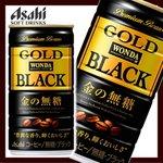 【まとめ買い】アサヒ ワンダ 金の無糖 缶 185g×30本入り(1ケース)