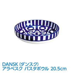 DANSK(ダンスク) アラベスク パスタボウル 20.5cm