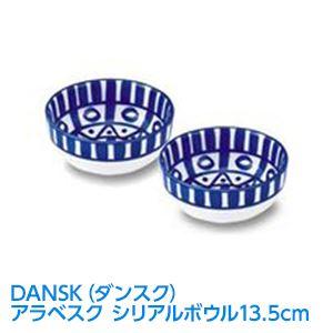 【ギフトセット】DANSK(ダンスク) アラベスク シリアルボウル ペア 13.5cm