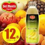【まとめ買い】デルモンテ バナナ 26% 瓶 750ml×12本(6本×2ケース)