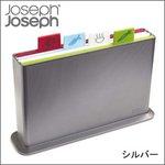 ジョゼフジョゼフ (JosephJoseph ) インデックス付まな板 アドバンス シルバー 600308