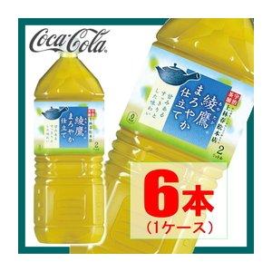 【まとめ買い】コカ・コーラ 綾鷹 緑茶 まろやか仕立て ペットボトル 2L×6本(1ケース) - 拡大画像