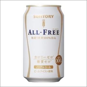 【まとめ買い】サントリー ALL-FREE オールフリー (ノンアルコールビール) 缶 350ml 1ケース24本入り